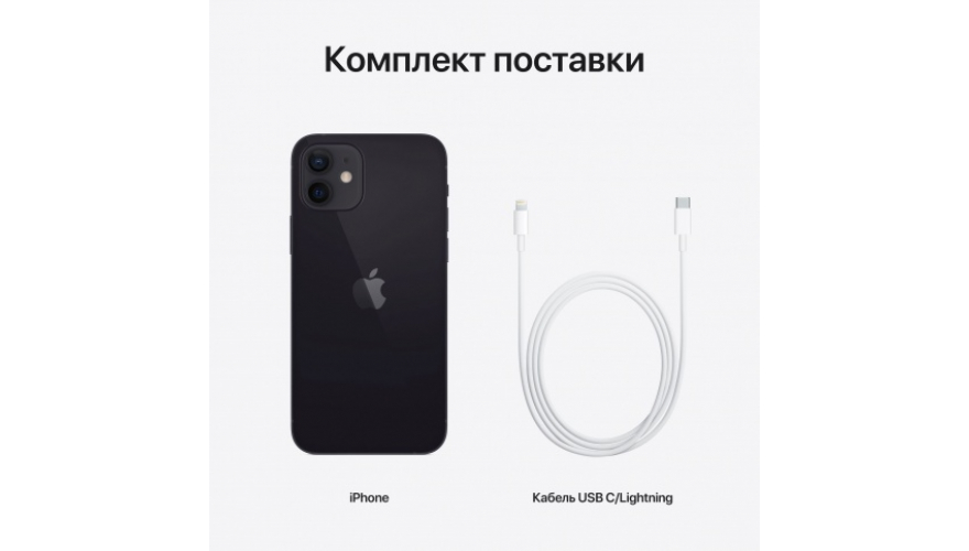Смартфон Apple iPhone 12 64GB Black (Черный) MGJ53RU/A